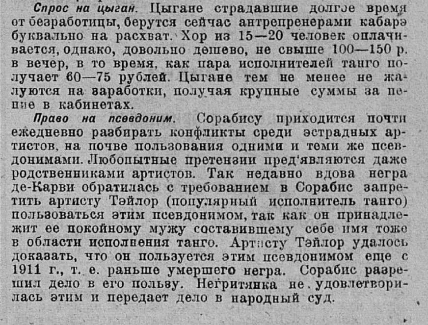 ЖИ 1923 нр 10 13марта с21