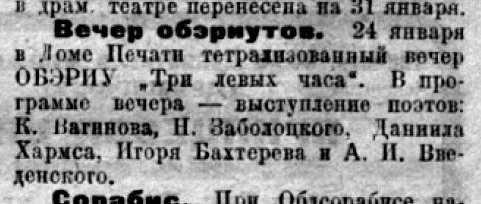 ЖИ 1928 нр4 с21