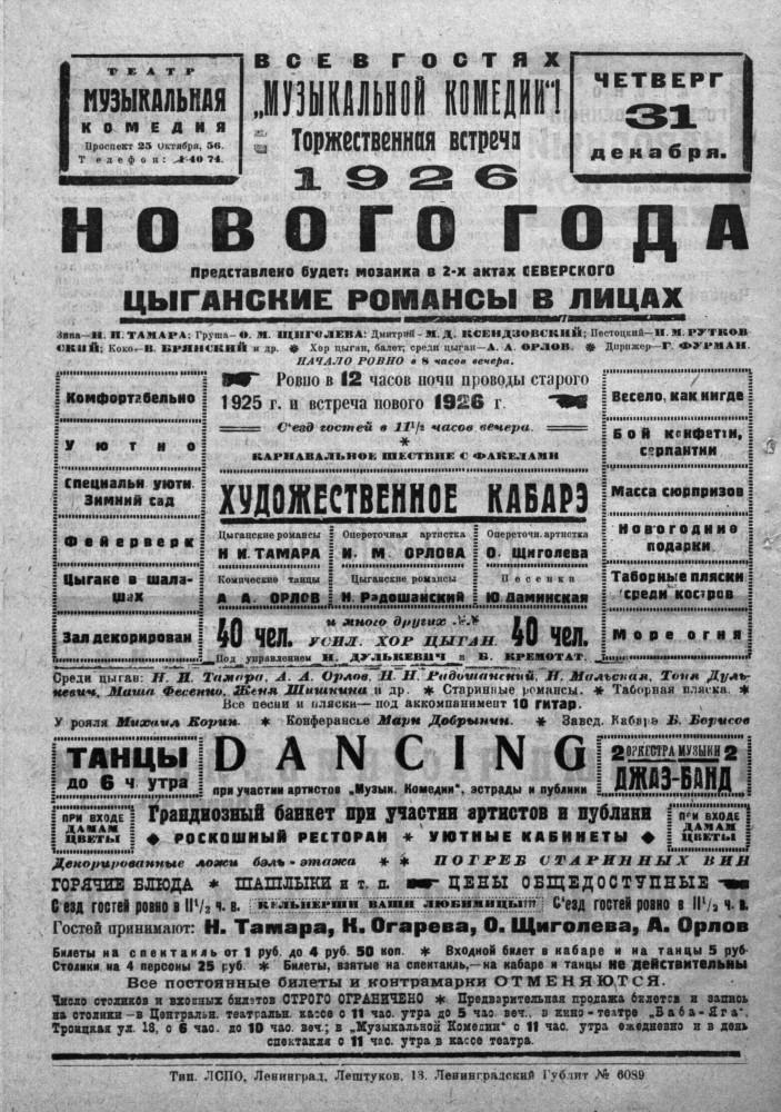 ТиЗ 1925 прил_к51нр 22дек