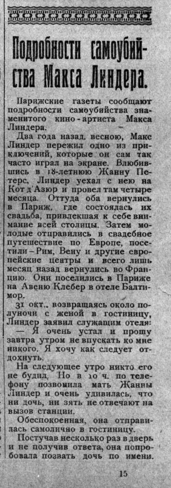 ТиЗ 1925 прил_нр48