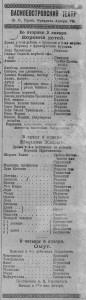 Холмс ЖИ 1922 нр1 янв3 с18