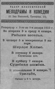 Холмс ЖИ 1922 нр1 янв3 с19