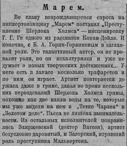 ЖИ 1922 нр24 июнь20 с3