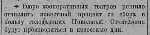 ЖИ 1922 нр10 март7 с5