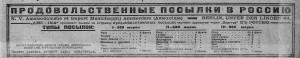 ЖИ 1922 нр10 март7 с8