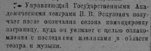 ЖИ 1922 нр11 март14 с5