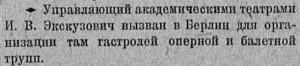 ЖИ 1922 нр23 июнь13 с4