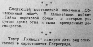 ЖЖ ЕПГАТ 1922 нр6 окт22_29 с48
