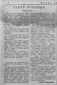 ЖИ 1922 нр34 авг30 с2