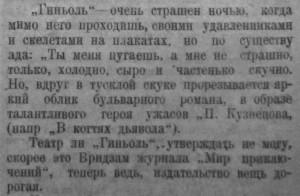 ЖЖ ОТиС 1922 нр50 дек1 с6