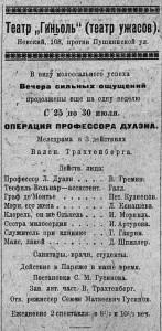 ЖИ 1922 нр29 июль25 с8