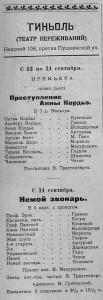 ЖИ 1922 нр36 сент12 с11