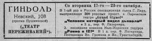 ЖИ 1922 нр41 окт17 с8