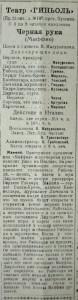 ЖЖ ОТиС 1922 нр1 окт3 с14