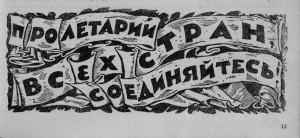 Чехонин РиТ 1927 нр45 с13