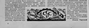 Чехонин РиТ 1927 нр45 _2