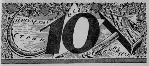 Чехонин РиТ 1927 нр45