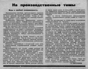 ЖИ 1924 нр33 авг12 с20