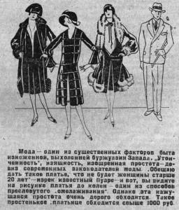 ТиЗр к ЖИ 1925 нр46 нояб17