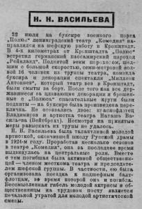 Гибель РиТ 1931 нр 21 авг5 с16