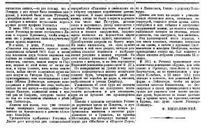 Вест театра 1920 нр61 с7
