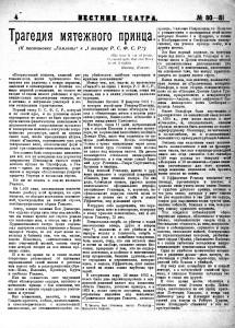 Вест театра 1921 нр80_81 с4