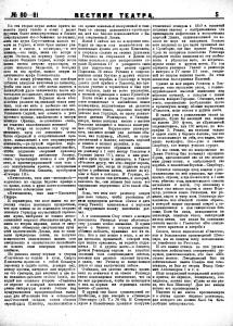 Вест театра 1921 нр80_81 с5