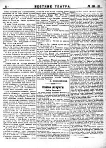 Вест театра 1921 нр80_81 с6