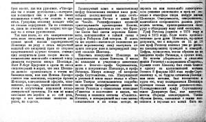Вест театра 1921 нр83_84 с8