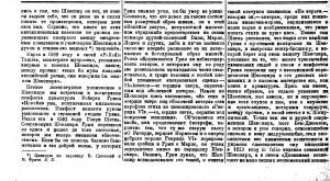Вест театра 1921 нр83_84 с10