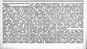 Вест театра 1921 нр83_84 с11