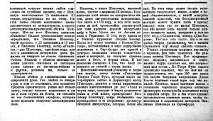 Вест театра 1921 нр83_84 с12