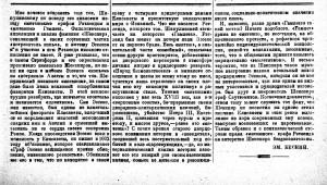 Вест театра 1921 нр83_84 с13