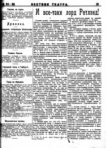 Вест театра 1921 нр85_86 с19