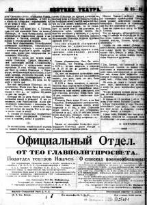 Вест театра 1921 нр85_86 с20