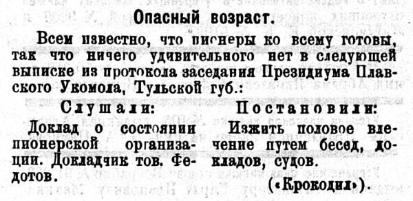 ВРИ 1925 нр5_6 с51