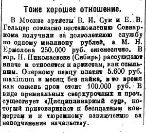 Вест театра 1921 нр85_86 март15 с6