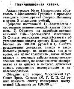 Вест работников искусств 1921 нр 10_11 с94