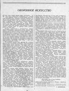 оборонная драматургия 1937