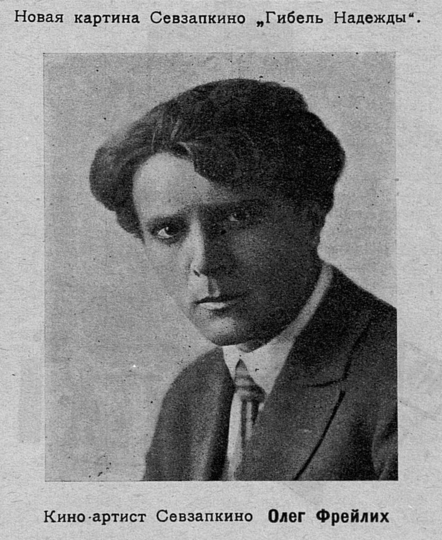 Фрелих Олег ЖИ 1923 нр39