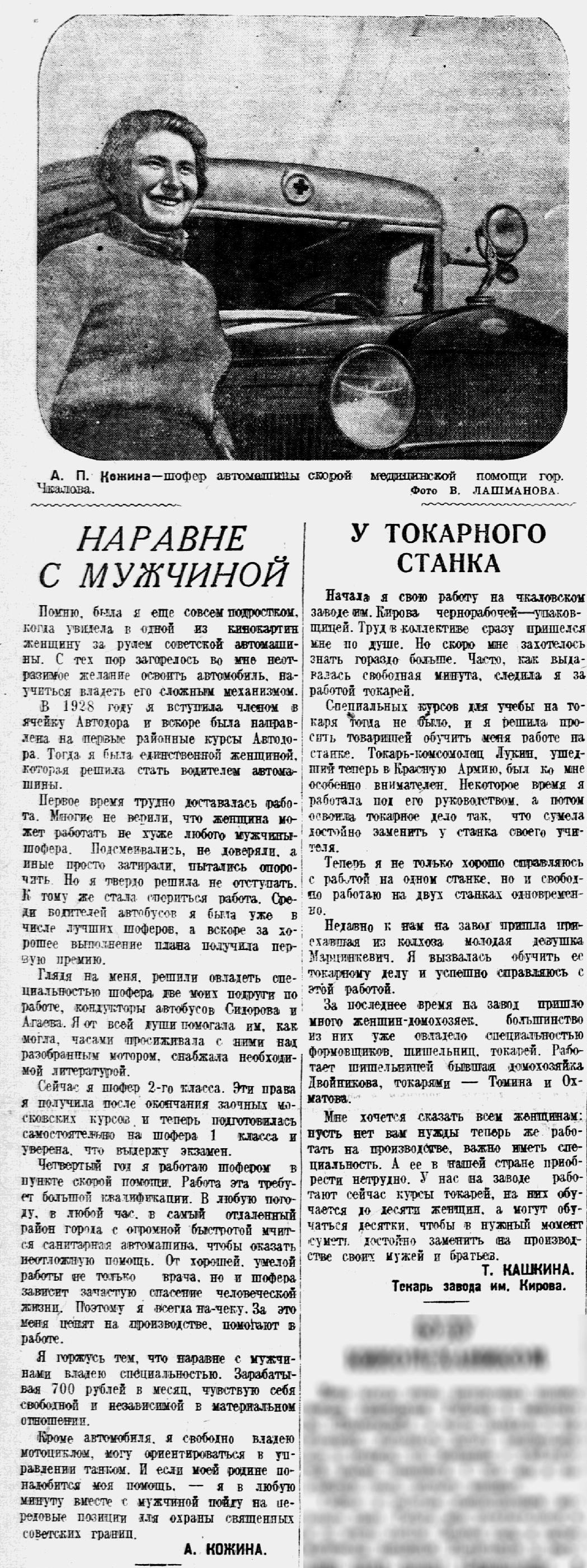 """фрагмент газеты """"Чкаловская коммуна"""" №229 1939 г."""
