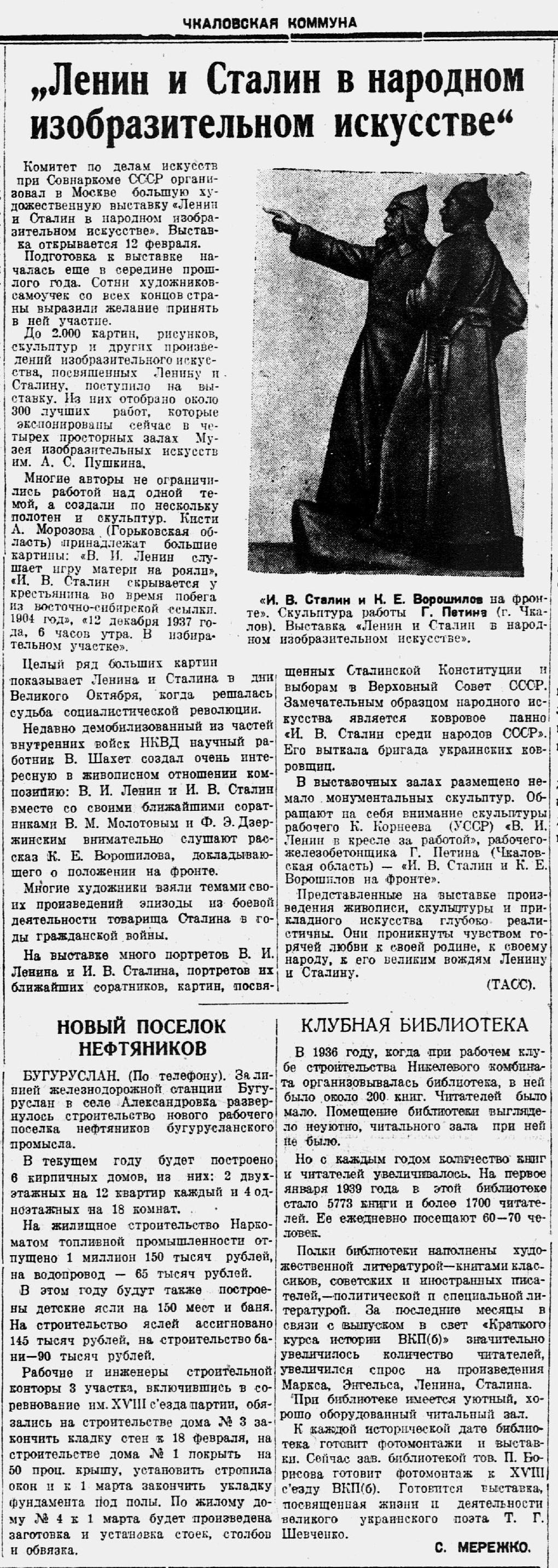 «Чкаловская коммуна», 1939 г., № 35, 12 февраля.