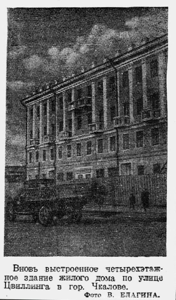 """""""Чкаловская коммуна"""" 1939 г. №253 (3 ноября)."""