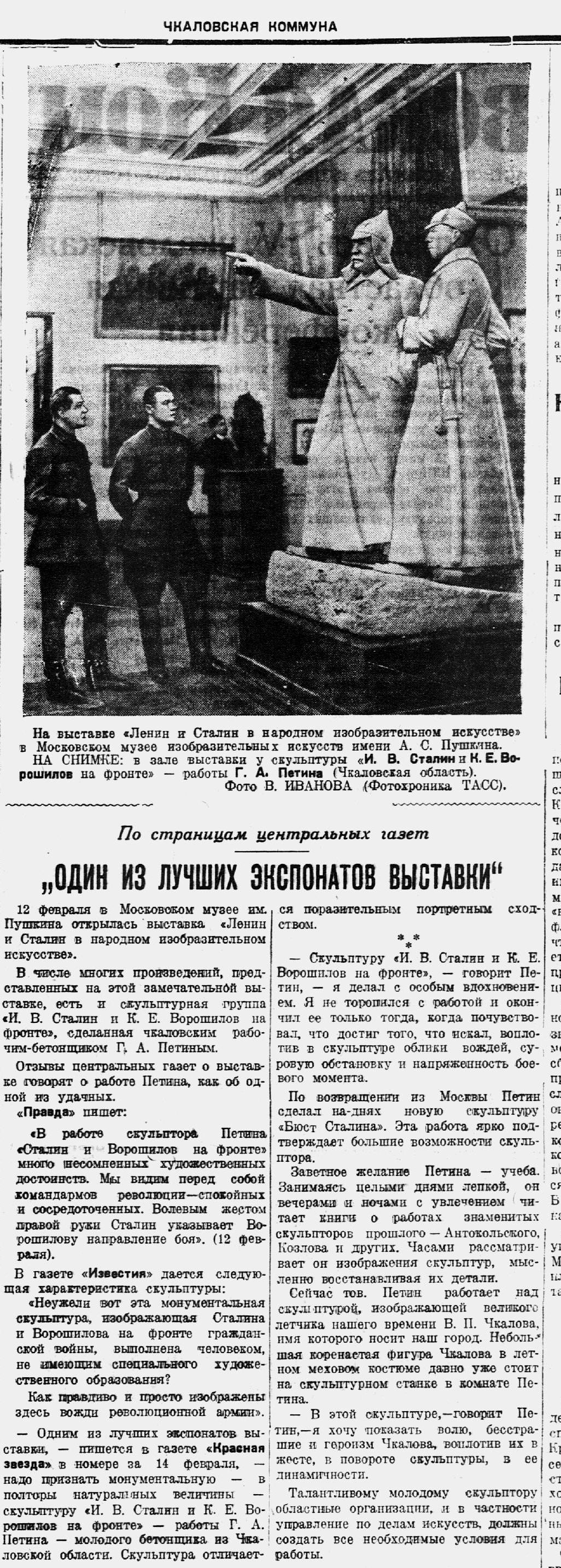 """""""Чкаловская коммуна"""" №46 1939 г."""