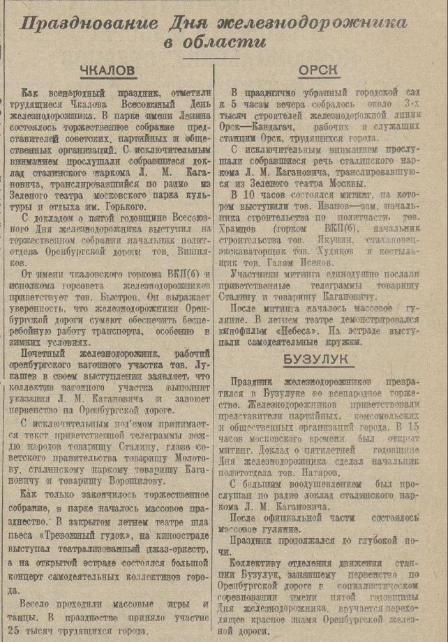 Чкаловская коммуна №180 , 8 августа 1940 г. фрагмент.