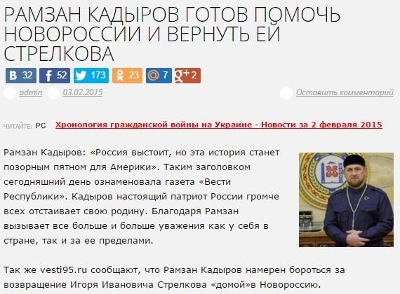 Кадыров2