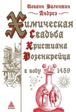 Химическая Свадьба Христиана Розенкрейца
