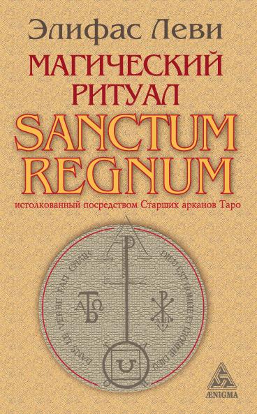 Магический ритуал Sanctum Regnum