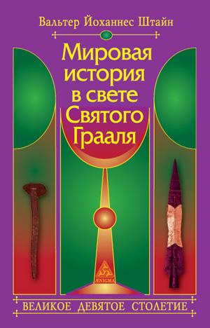 Мировая история в свете святого Грааля