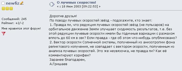Гришаев спрашивал именно это